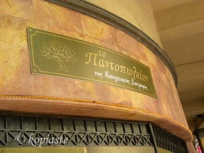 The Mediterranean Diet Grocery Store